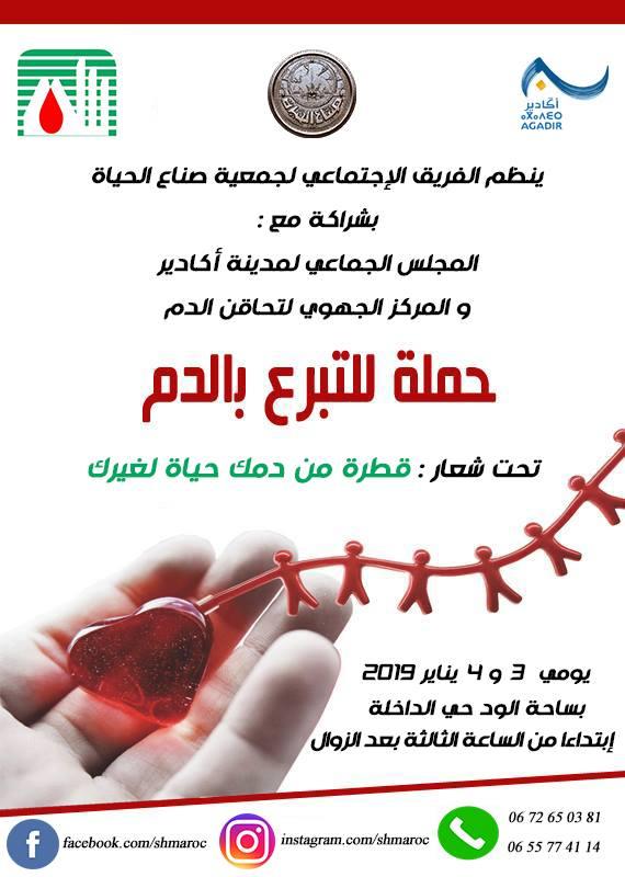 جمعية صناع الحياة تنظم حملة للتبرع بالدم بمدينة اكادير