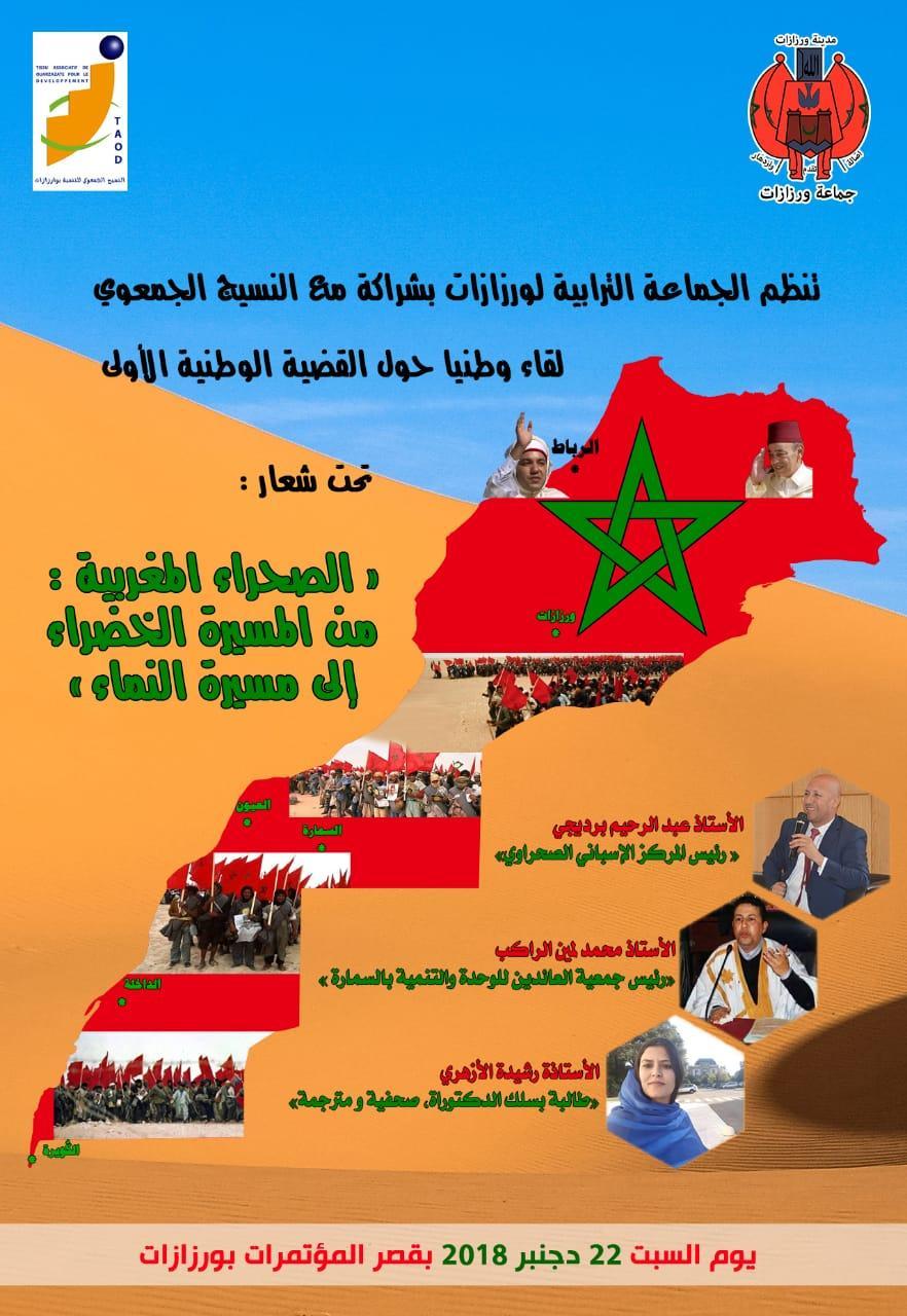 الجماعة الترابية لورزازات تنظم لقاءا وطنيا حول الصحراء المغربية