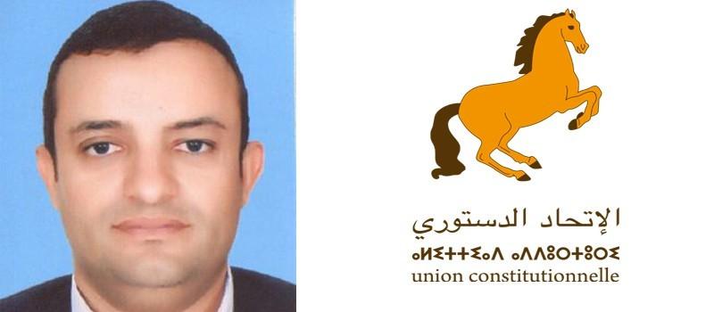 الاتحاد الدستوري يفوز برئاسة جماعة الهراويين