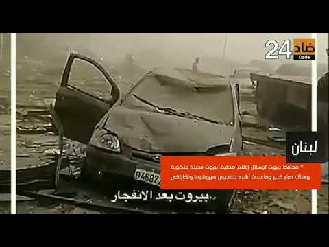 انفجار في بيروت في لبنان ومحافظ بيروت يصرح