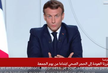 فرنسا : ماكرون يعلن إعادة فرض حجر صحي لا يشمل المدارس ابتداء من الجمعة