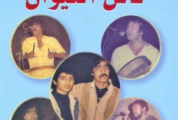 المكتبة المغربية تتعزز بكتاب جديد حول ناس الغيوان