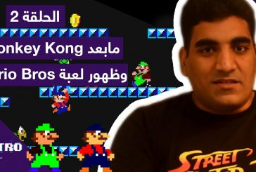 Retrology EP2 : مابعد Donkey Kong وقصة أول ظهور ل Mario Bros